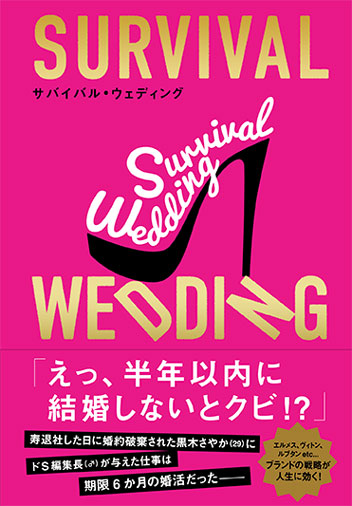 img_survivalwedding01