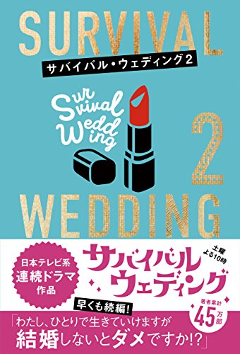 img_survivalwedding2